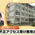 富山大学のサーバー、不正アクセス受けサイバー攻撃に利用される