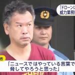 警視庁にドローンを使った爆破予告の疑い 無職の51歳男を逮捕 ~注目すべきは、この容疑者の後に続く2人の小柄な人です。