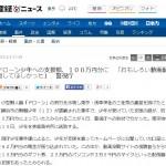 「東京地検」明日10日、ノエル君を家庭裁判所に送致
