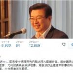 総理補佐官「礒崎陽輔」ツイッターで10代の女子と喧嘩!論破されブロック