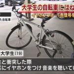 権力者の手先、マスコミの皆さんが待ちに待った自転車による死亡事故です。