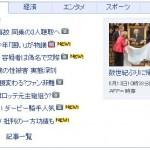6月13日「yahooニュースTOP」に、「ドローン少年「囲い」が物議」 ~なぜこのタイミング?
