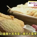 2018年6月までに米は「トランス脂肪酸」を食品添加物から全廃するのに、日本では「表示義務」も「含有量」に関する基準値すらない。