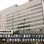 翁長沖縄県知事が、「ケネディ駐日大使」と初会談 ~お仲間だから面会ができるのです 。