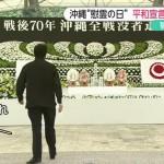 「沖縄・慰霊の日」安倍晋三への「帰れ帰れ」「何の為にきたんだ」とのヤジをFNNが報じた理由と、今我々がしなければいけない最優先事項
