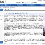 弁護士の齋藤 裕さんが「(ドローン少年について)日弁連としてもきちんと対応すべきケースだと思います」と言っています。