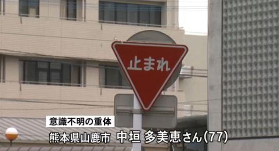 自転車の 自転車 熊本市 : のように起きている「自転車 ...