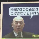 百田氏「沖縄の2つの新聞はつぶさないといけない」自民議員「マスコミを懲らしめるためには、広告料収入がなくなるのが一番」これら「報道規制」騒動の目的
