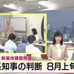 7~8月にかけて「沖縄に基地が無いと困るよね! 」 と思わせるための、テロ・紛争のご予定があるのですか? ~承認取り消し判断、8月上旬か 辺野古