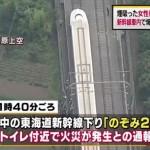新幹線「のぞみ225号」男性が焼身自殺 ~政府主導のでっち上げ事件の可能性あり。早すぎる男女2人死亡報道