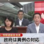 <新幹線焼身自殺>やはり政府主導のでっち上げ事件です。~政府関係者・法整備の必要性を訴え