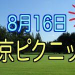 2015年08月16 日 熱中症注意!真夏のピクニックのお知らせ in 東京