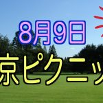 2015年08月09 日  熱中症注意!真夏のピクニックのお知らせ in 東京