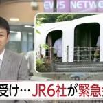 <新幹線焼身>今後も「列車のセキュリティー強化」の必要性を訴える為のでっち上げ事件が必ず起きます。