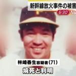 <新幹線焼身自殺>容疑者は焼死。桑原さんは窒息死。人は数分焼けても死ねませんし、熱風とはどこから発生したのでしょうか?