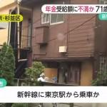 <新幹線焼身自殺>マスコミは「東京駅から乗車」乗客は「新横浜駅から乗車」と証言