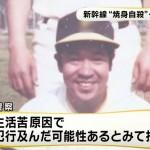 <新幹線焼身自殺>このまま警察は動機を「年金額への不満と生活苦」だけで終わらせるつもりでしょうか?