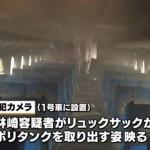 <新幹線焼身自殺>神奈川県警 1号車のカメラで、林崎容疑者がリュックサックからポリタンクを取り出し液体をかぶる映像を確認。