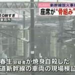 東海道新幹線の車両 炎は中央付近まで到達 ~事件日の報道では大して焼けてない映像が流れていますが?