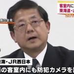 <新幹線焼身自殺>客室内に防犯カメラ設置されていなかったのに、警察「液体をかぶる様子をカメラで確認できた」と7月1日に報道。
