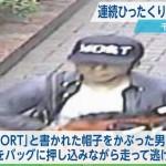 千葉県警、連続ひったくり犯の映像公開 情報提供呼びかけ ~このニュースを見てまず私が思う事