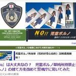 <NWOへの法整備>今日7月15日から「児童ポルノ」の所持禁止スタート。