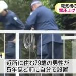 <電気柵の感電死事故>西伊豆の二日前に石川県でも電気柵事故が報じられていた。 ~設置の登録制 電気関連法案改正への布石か