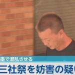 浅草の三社祭を妨害「全身入れ墨見えるふんどし姿」暴力団員逮捕の目的と「やくざ」について