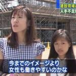 建設業界 初の女子小中学生限定の見学会を開催 ~女性を支配者層の為の労働者へ