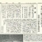 「今井雅之・特攻隊放送タブー」と「NHKが報じない」というトラップは、NWOの為の天皇の人間宣言に繋がっている。