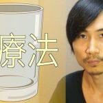 【動画】尿療法について vol.1 & vol.2 さゆふらっとまうんど