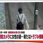 <中野区女性死亡事件>さっそく無意味な防犯カメラ映像が公開されています。