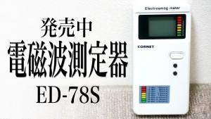 ED-78S