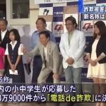 「詐欺のネーミング募集」を小中学生にさせる千葉県警の目的は、子供達に人を疑わせる為です。