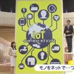 「IoT (Internet of Things)」とは、「便利」と引き換えに「監視社会」「電磁波の蔓延による疾患」を作る事に他なりません。