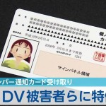 「マイナンバー通知カード受け取り特例」でDV、ストーカー、児童虐待の被害者、長期入院患者、東日本大震災避難者の情報を今後起すでっち上げ事件の為に知りたいようです。