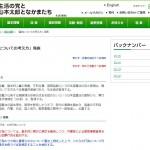 「生活の党と小沢・山本太郎は天皇と陰謀論者となかまたち」集団的自衛権行使容認に賛成と「生活の党」HPに記載してあります。