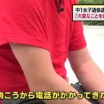 <高槻中学生遺棄>遺体が見つかった3日後、山田容疑者と会っていた「知人の男性」と、「イスラム国動画出演者」の違いを教えてください。