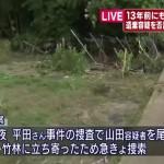<高槻中学生遺棄>警察が山田容疑者を尾行していたところ、山林に立ち寄り、その山林を捜索し、星野君の遺体を発見したようです。