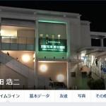 山田 浩二容疑者の2つのFacebookアカウントを分析。