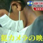 <大阪・高槻中1遺棄>大阪府警へ 防犯カメラが大活躍なら、しっかりと運転手、車内が見える明白な証拠動画を公開せよ!
