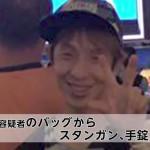 <大阪高槻中一殺人>事件2日前の8月11日午前中まで福島で除染作業と報じられていますが?午前0時15分に秋葉原で職務質問ですか? ~スタンガンや手錠も単純所持で罰則にしたいのでしょう