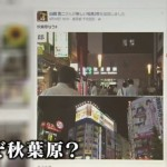 <めちゃくちゃなシナリオ>中1男女遺棄事件、容疑者が秋葉原にいた理由は「ナンパ」~遺体を遺棄したと見られる13日を含む前後10日間で、移動距離2500km。カレーを食べる為に大阪から千葉へ