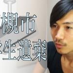動画「大阪高槻市中一殺人事件」は、でっちあげ事件 vol.1 & vol.2