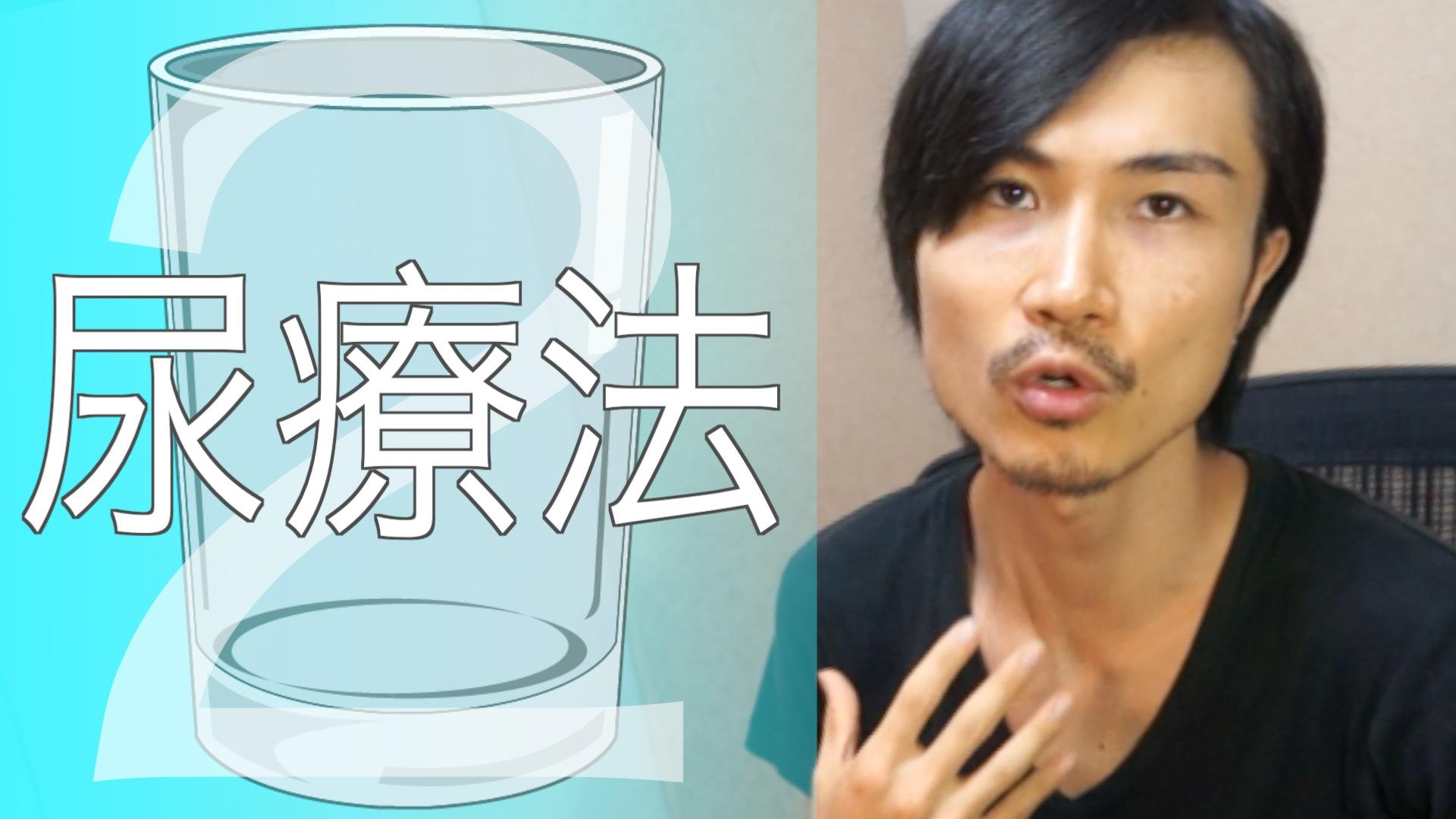 尿療法 4