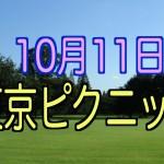 2015年10月11日 秋ピクニックのお知らせ in 東京