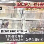 雑な作りの「偽2千円」女子高校生がカラーコピーで逮捕 ~でっちあげ事件でしょう。