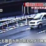 <高槻市中学生殺人>単独犯と断定しているが、その証拠を一切提示せず容疑者を逮捕する大阪府警捜査本部