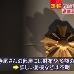 <埼玉県警巡査部長58歳男性殺害事件>「財布・多額の現金が残っていた」と報じた翌日に、金庫の金はなくなっていたと、「金目当て」にすり替え。 ~被害者宅より容疑者宅のほうが豪邸