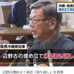 翁長知事「辺野古取り消し表明」沖縄基地問題のシナリオはまだまだ続きます。